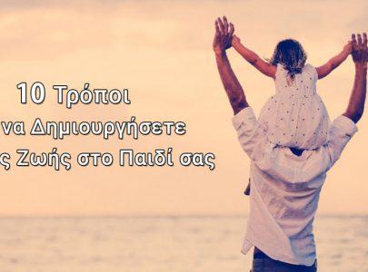 10 Τρόποι για να Δημιουργήσετε Βάσεις Ζωής στο Παιδί σας
